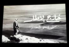 "Photo of سينما الثورة الفلسطينية في فيلم ""خارج الإطار"""