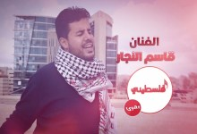 Photo of لقاء خاص مع الفنان الفلسطيني قاسم النجار