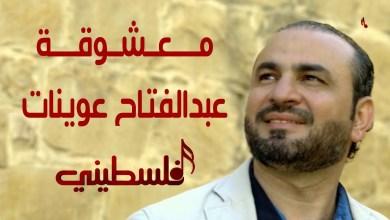 Photo of عبدالفتاح عوينات – معشوقة