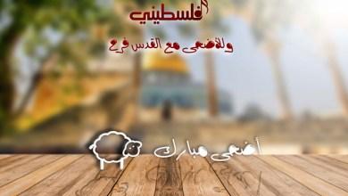 Photo of أضحى مبارك