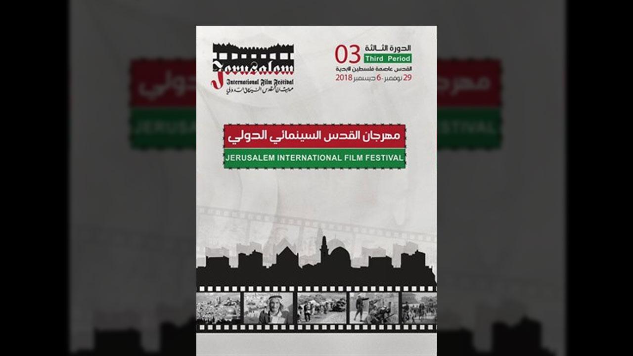 مهرجان-القدس-السينمائي