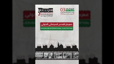 Photo of بدء تحضير الدورة الثالثة لمهرجان القدس السينمائي الدولي