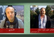 Photo of الشاعر الفلسطيني القدير خليل عابد ضيف برنامج فلسطيني على الهوى