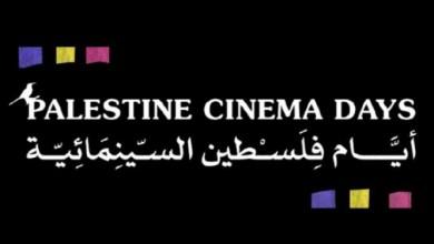 "Photo of النسخة السادسة من مهرجان ""أيام فلسطين السينمائية"" الدولي تنطلق أكتوبر المقبل .."