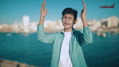 Photo of مية المية جديد تلفزيون فلسطيني للطفل الموهوب محمد كُلّاب