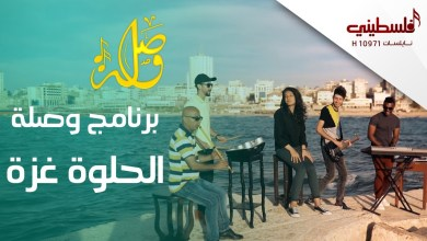 Photo of فرقة صول تغني الحلوة غزة في الحلقة الثالثة من برنامج وصلة