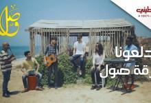 Photo of فرقة صول تقدم الدلعونا بحلة جديدة في حلقة برنامج وصلة الجديدة