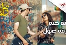 Photo of فرقة صول تختتم الموسم الأول من برنامج وصلة مع جنة جنة
