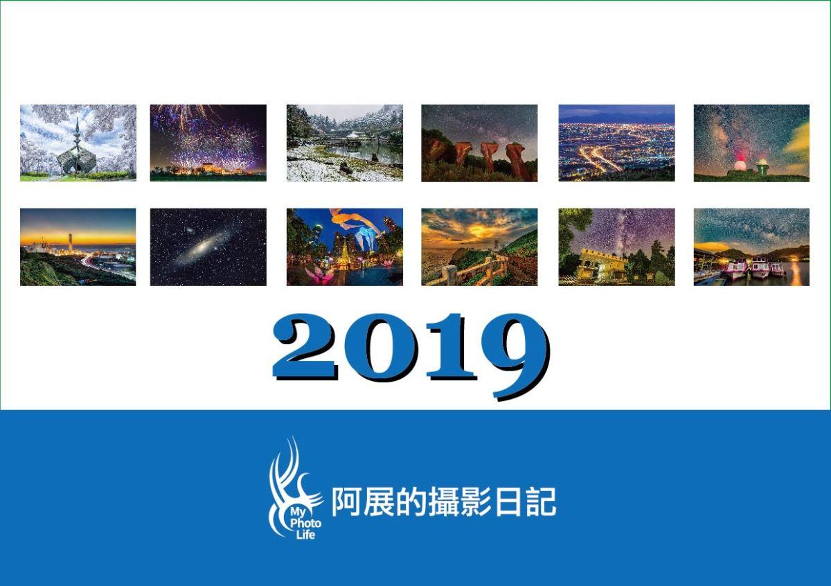 2019桌曆版面