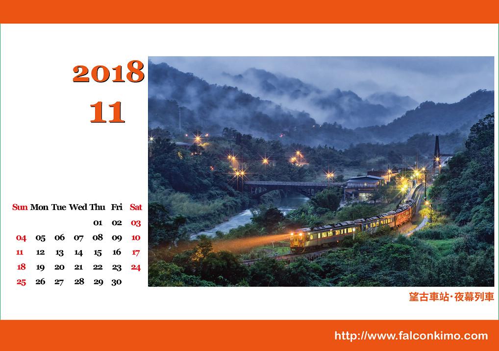 2018月曆分享