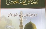 كتاب مختصر رياض الصالحين اختصار وتعليق/ فالح الشبلي