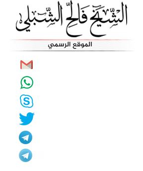 تواصل مع الشيخ فالح الشبلي