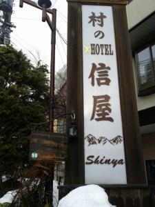 Hotel Shinya , in Hakuba, Nagano