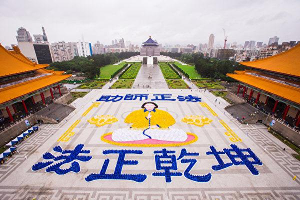 約6400名來自台灣及世界各地部分法輪功學員,11月25日齊聚在中正紀念堂排字,雖然台北雨勢不斷,但他們風雨無阻,排出壯觀圖像「助師正法 法正乾坤」。(白川/大紀元)