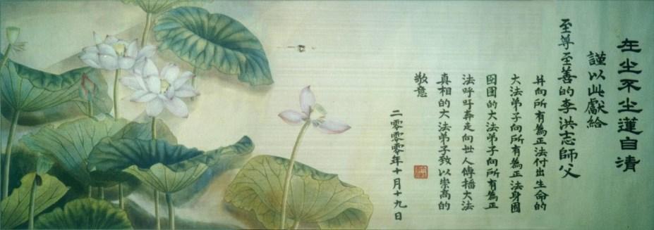 法輪功弟子獻給李洪志師父的畫作:在塵不塵蓮自清(明慧網圖片)