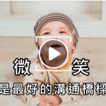 微笑 是最好的溝通橋樑(視頻)