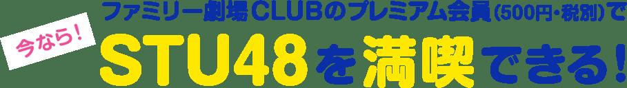 STU48 出張公演 生配信決定!
