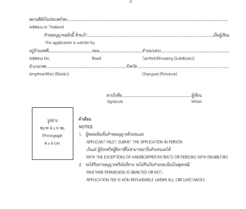 Formulaire TM7 page 2 extension visa tourisme thailande