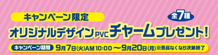 9月7日(火)10:00~9月20日(月)キャンペーン限定オリジナルデザインPVCチャームプレゼント!