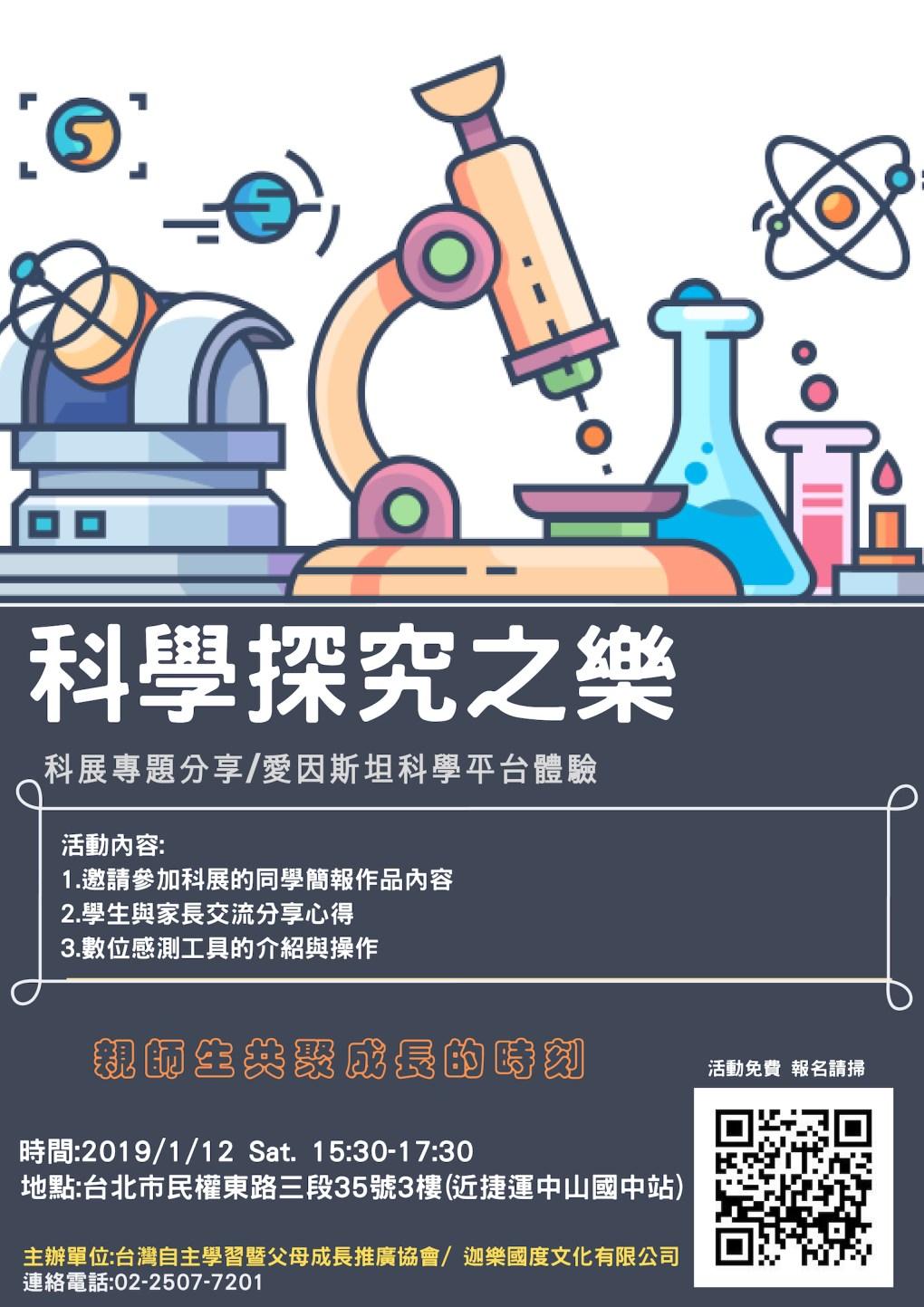科學探究之樂-科展專題分享&愛因斯坦科學平台體驗