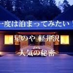 一度は泊まりたい!星のや 軽井沢の人気の秘密