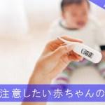 赤ちゃんの下痢・嘔吐・水疱・発疹の症状の危険性