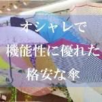 オシャレで機能性に優れた格安な傘