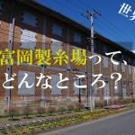 世界遺産!富岡製糸場