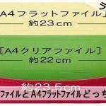 【ランドセル】A4クリアファイルとA4フラットファイルどっちを選ぶ
