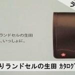 手作りランドセルの生田鞄 hanaシリーズ等をカタログで確認