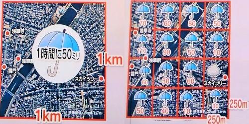 saishin-tenkiyohou-1298-2