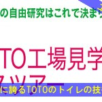 世界に誇るTOTOのトイレの工場見学に北九州へ行こう!