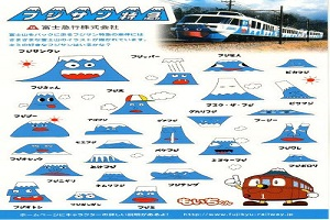 fujisan-tokkyuu-1336-2