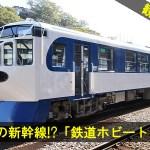 四国初の1両新幹線「鉄道ホビートレイン」