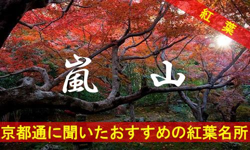 kouyou-kyouto-arashiyama-1943