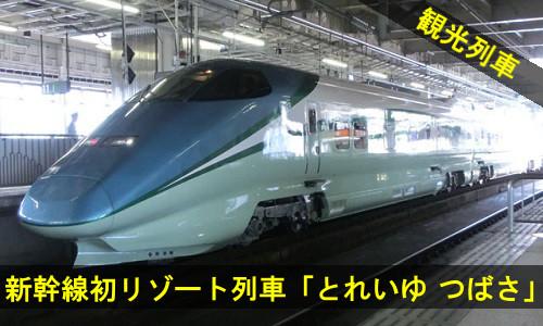 toreiyu-1359