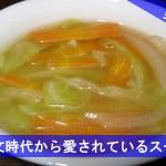 脂肪燃焼スープは縄文時代から愛されているスープ