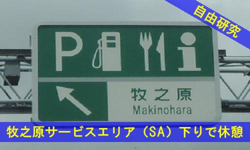 makinohara-2830