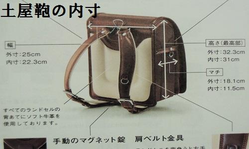 t-n-i-randoseruhikaku-2122-1