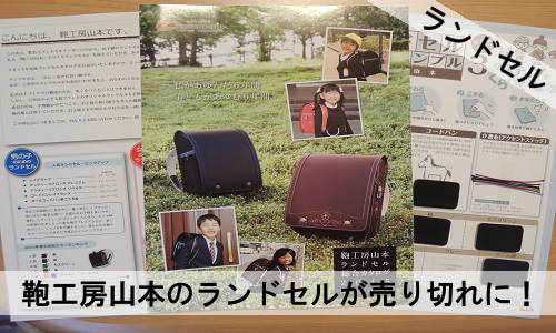 yamamoto-randoseru-2-2238