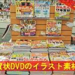 2015年度版 年賀状DVDのイラスト・キャラクター素材集