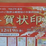 2016年度郵便局の年賀状印刷カタログ 1950円/10枚~