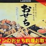 国産食材にこだわった安心安全なローソンのおせち料理