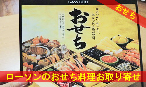 osechi-3-3949