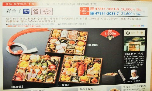 osechi-3920-3