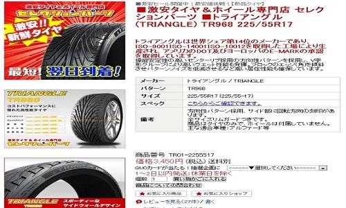 tire-4383-6