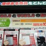 外付けハードディスクの購入を考え価格を確認