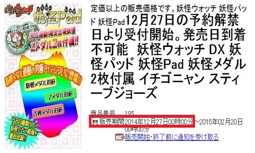 youkaiwatch-2-4910-2