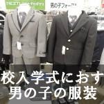 小学校入学式におすすめ!男の子に人気の服装