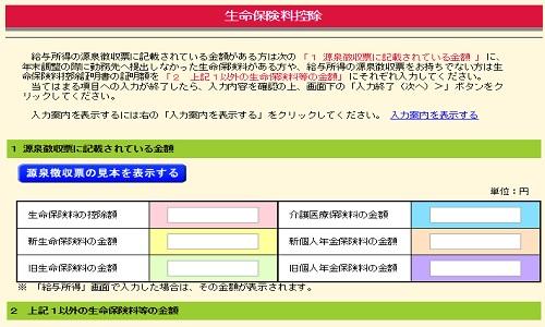 kakuteishinkoku-2-6646-21